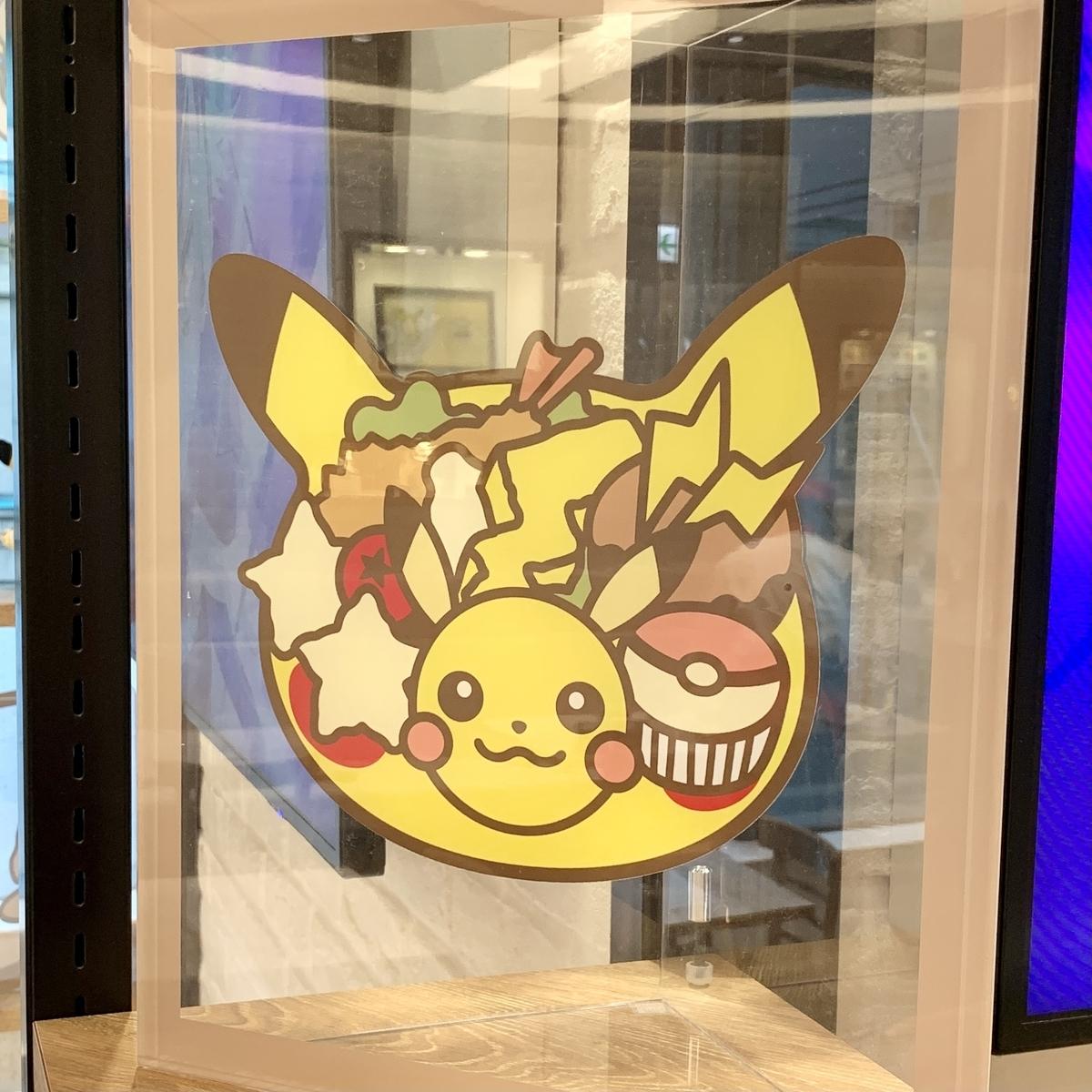 f:id:pikachu_pcn:20210611195730j:plain