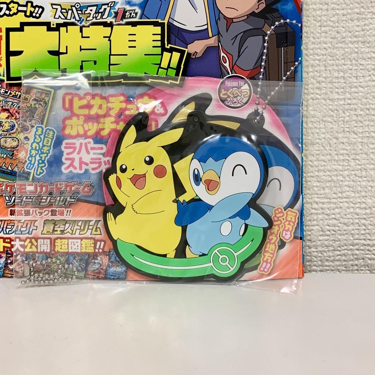 f:id:pikachu_pcn:20210717192829j:plain