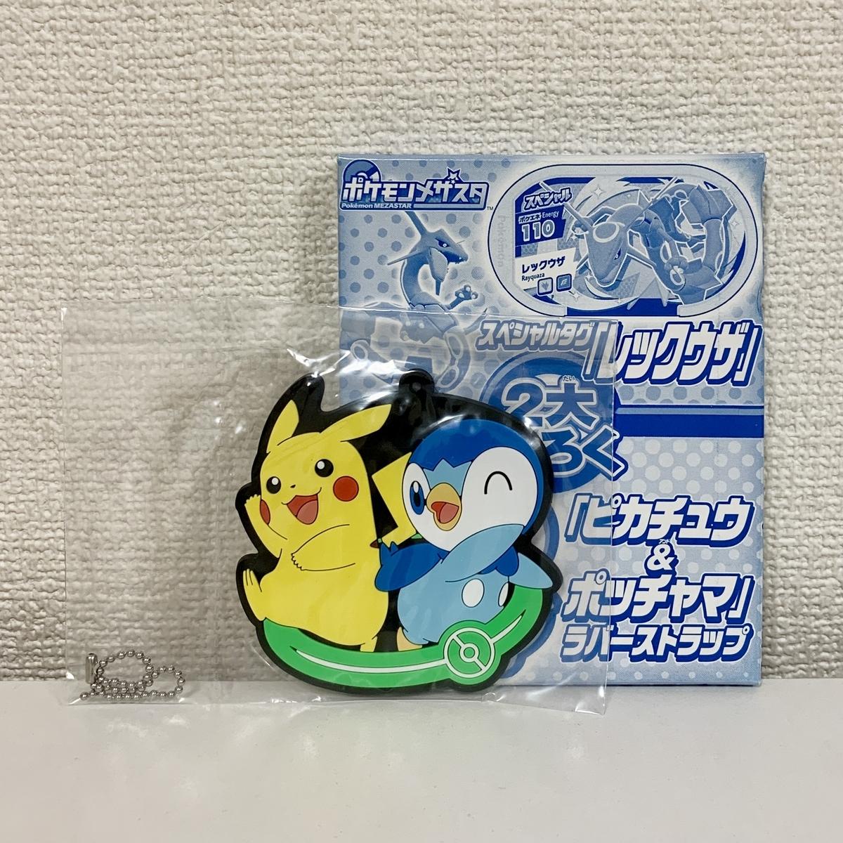 f:id:pikachu_pcn:20210717192849j:plain