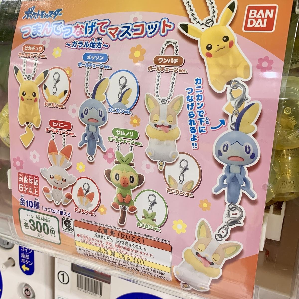f:id:pikachu_pcn:20210718171713j:plain