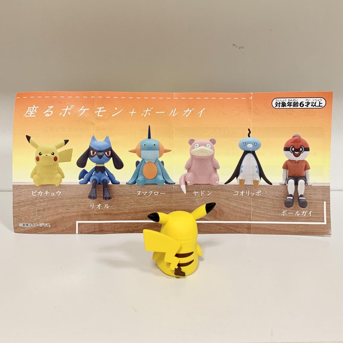 f:id:pikachu_pcn:20210719162326j:plain