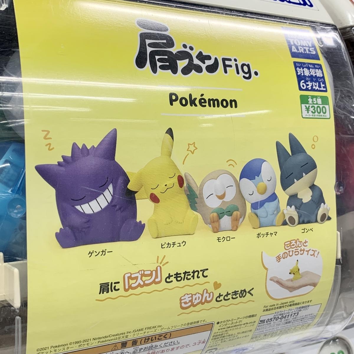 f:id:pikachu_pcn:20210728204653j:plain