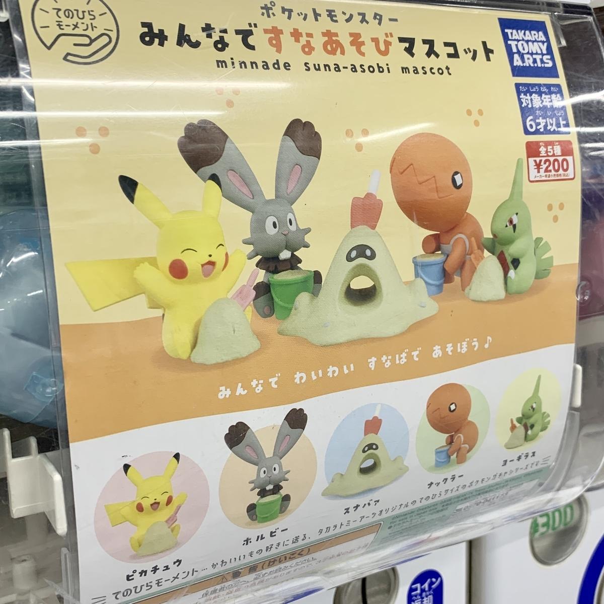 f:id:pikachu_pcn:20210729203826j:plain