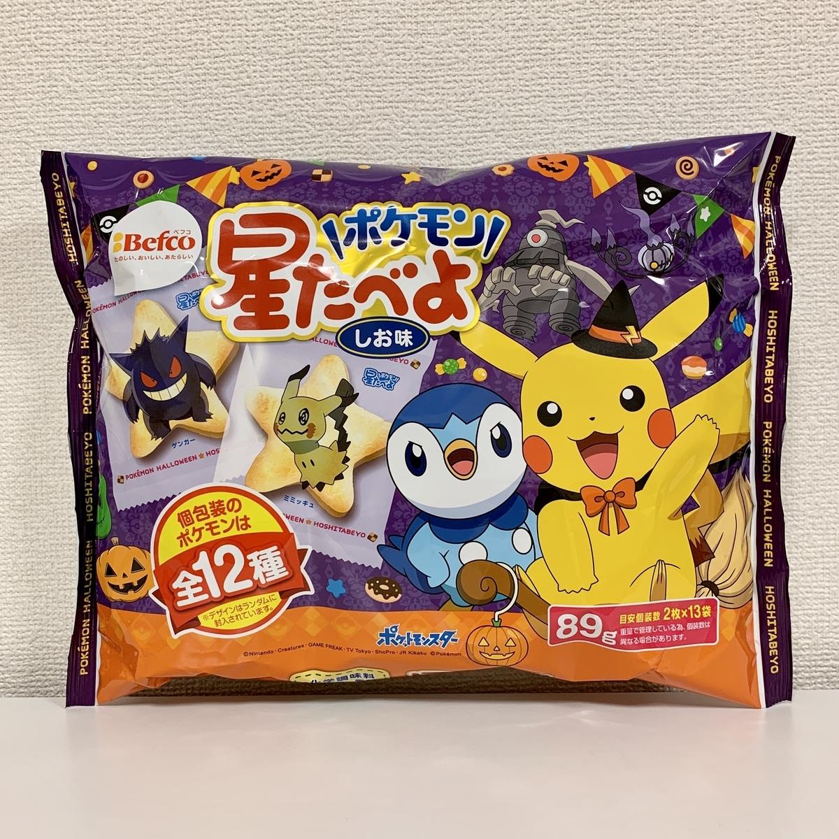 f:id:pikachu_pcn:20210826210122j:plain