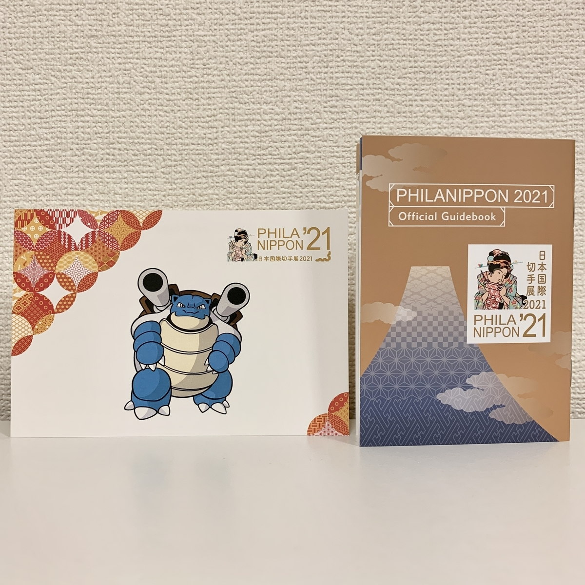 f:id:pikachu_pcn:20210828170630j:plain