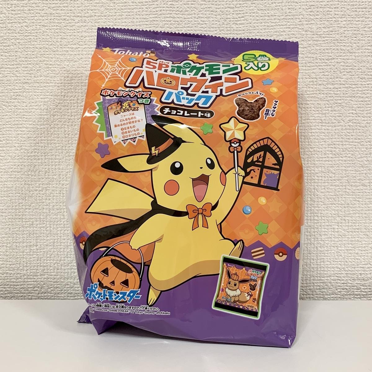 f:id:pikachu_pcn:20210830090950j:plain