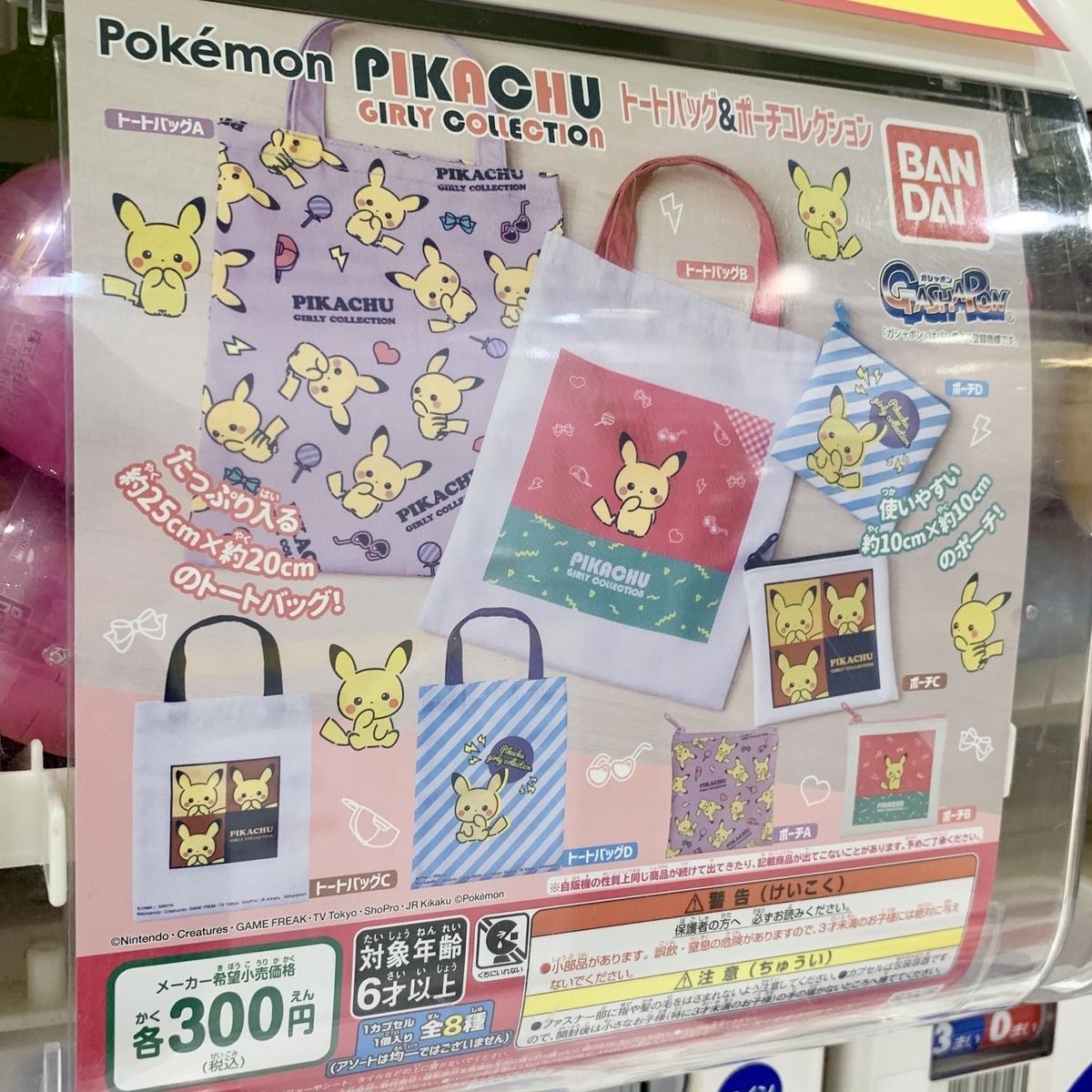 f:id:pikachu_pcn:20210904192849j:plain