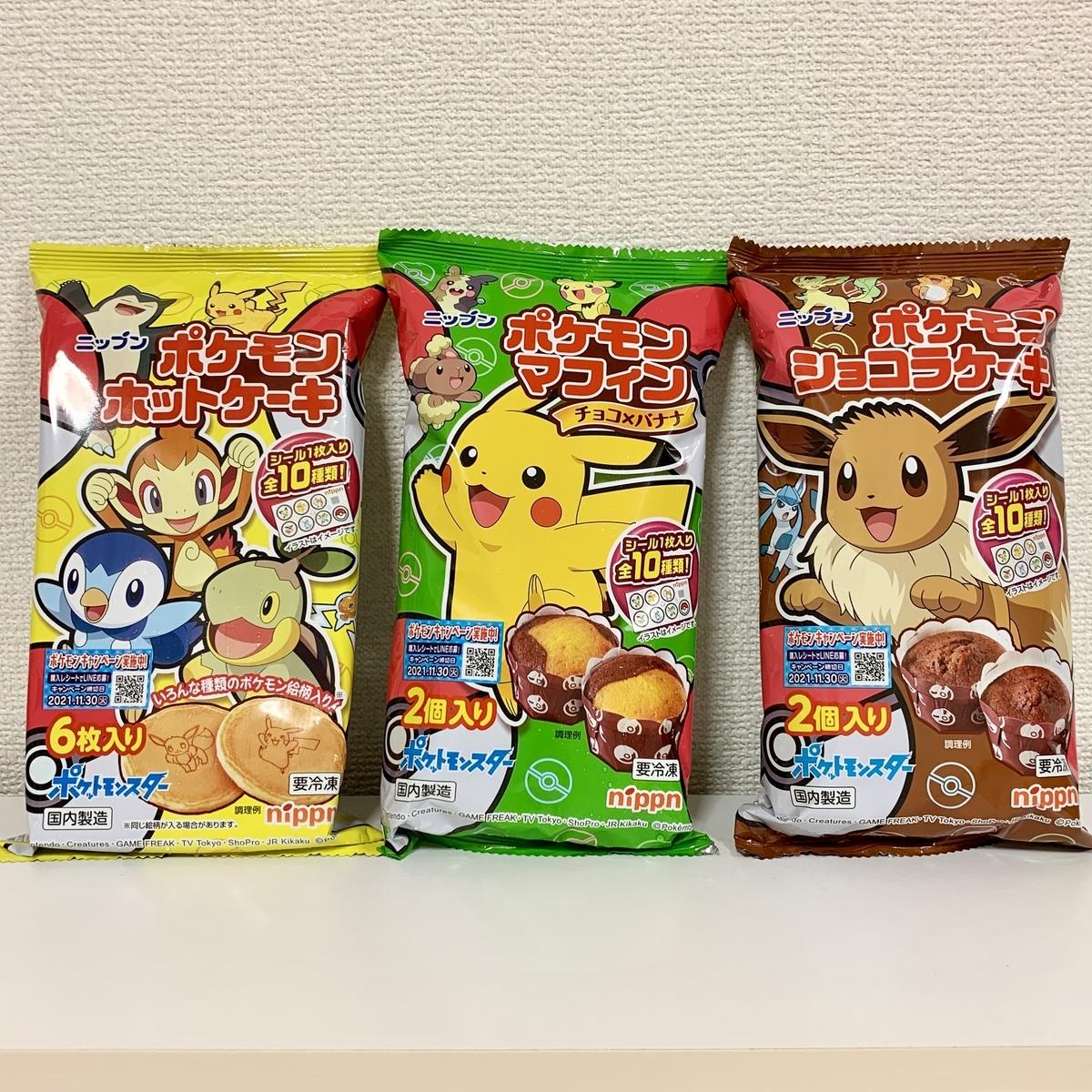 f:id:pikachu_pcn:20210905095249j:plain