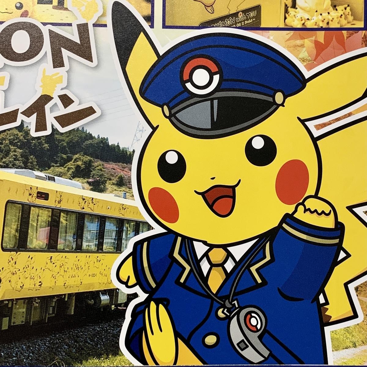 f:id:pikachu_pcn:20211013182209j:plain