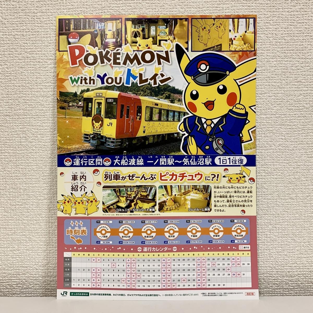 f:id:pikachu_pcn:20211013182223j:plain