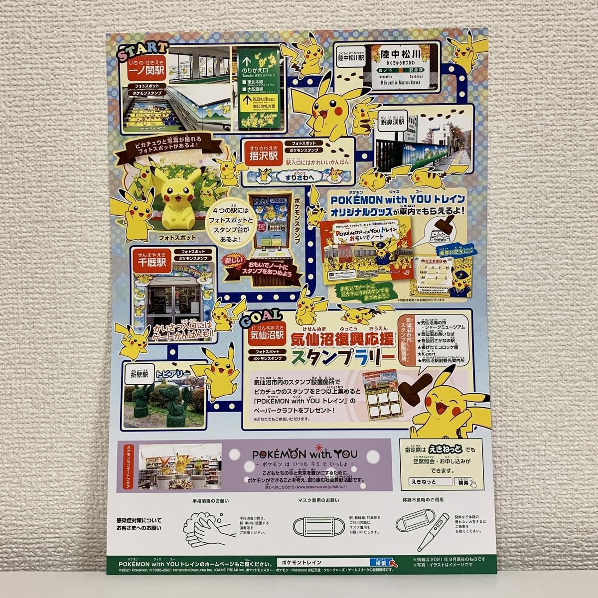 f:id:pikachu_pcn:20211013182239j:plain