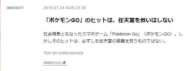 f:id:pikachugo:20160727095627j:plain