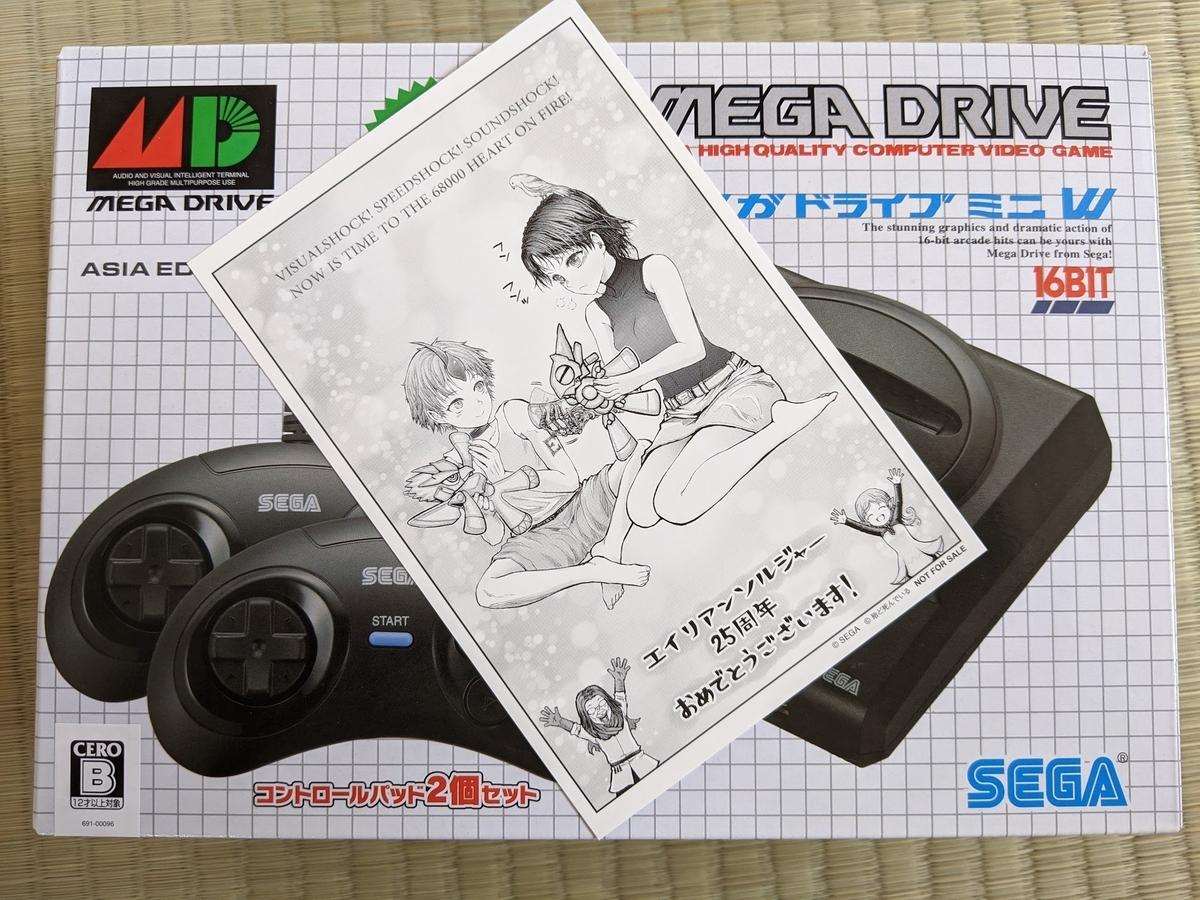 アジア メガ ドライブ ミニ