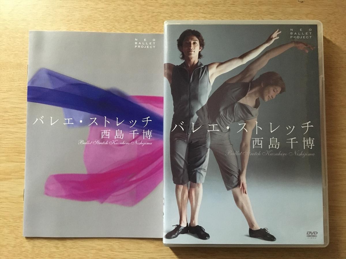 kazuhiro nishijima dvd