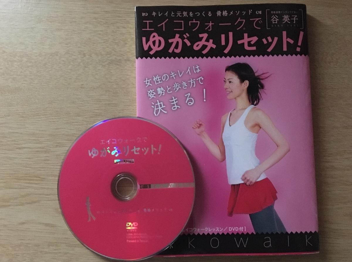 eikowalk Book&cd