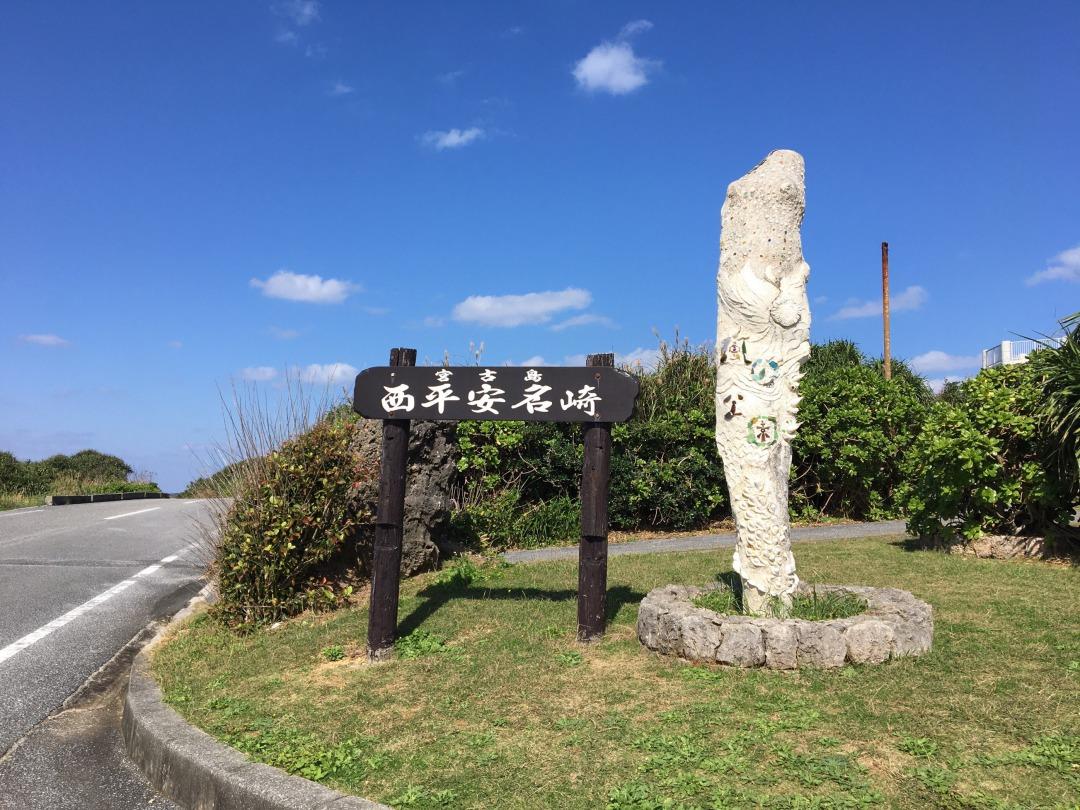 Nishihennazaki
