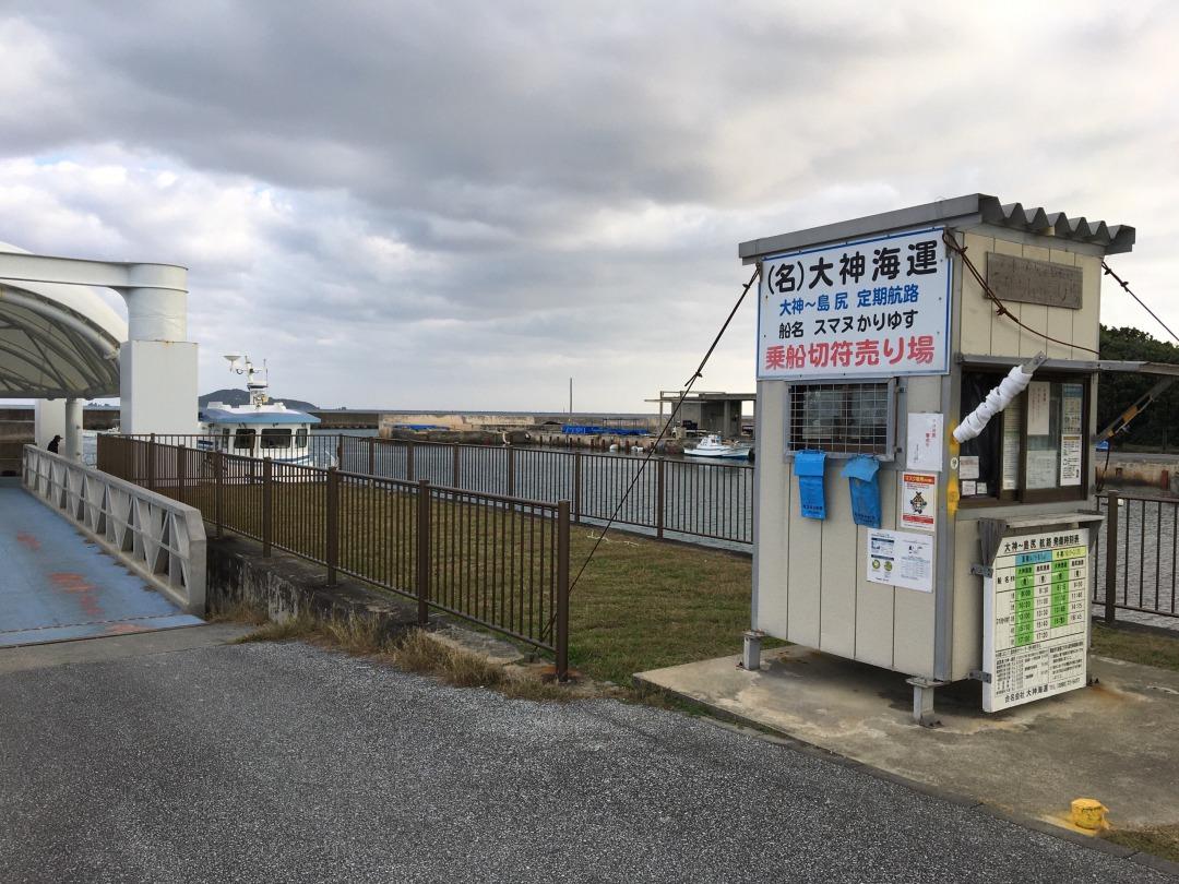 Shimajiri Harbor