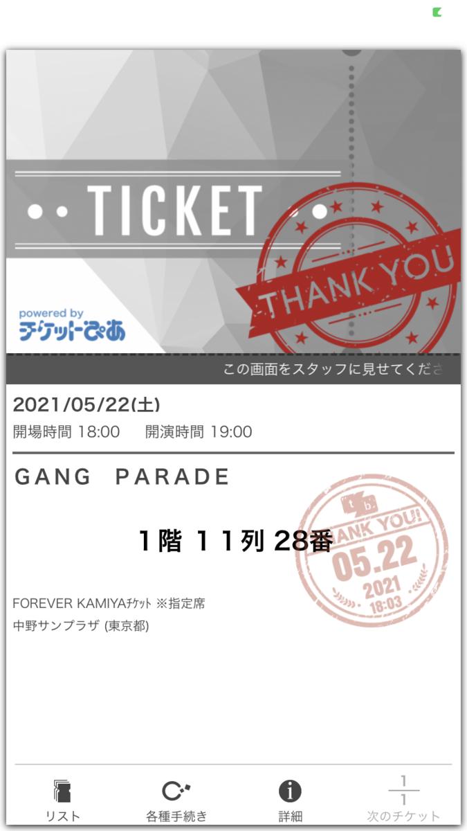 f:id:pikko_san:20210523194728p:plain
