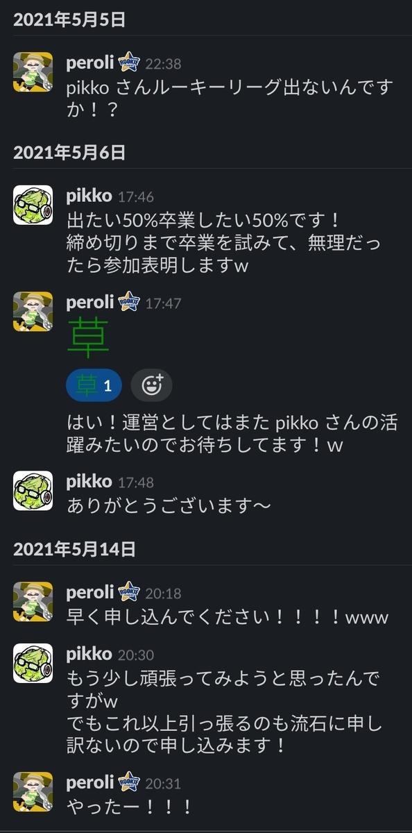 f:id:pikko_san:20210717005600j:plain