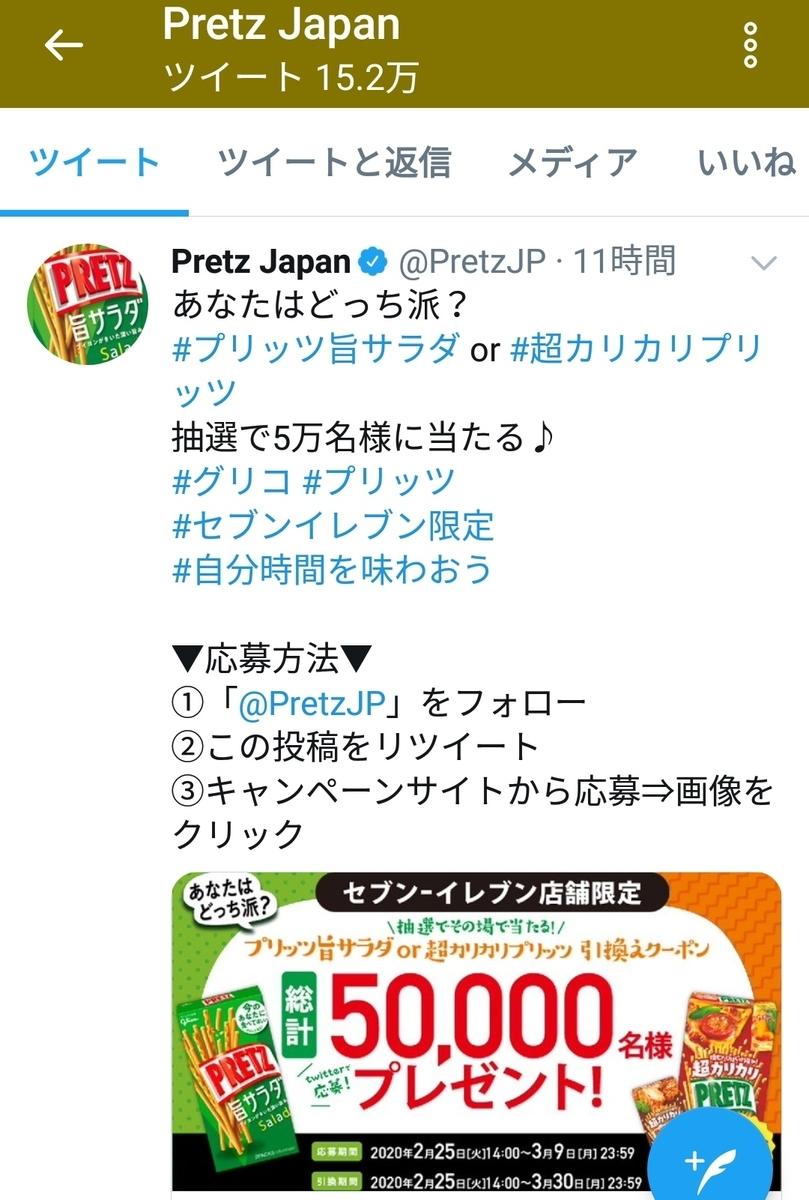f:id:piko-papa:20200226080531j:plain