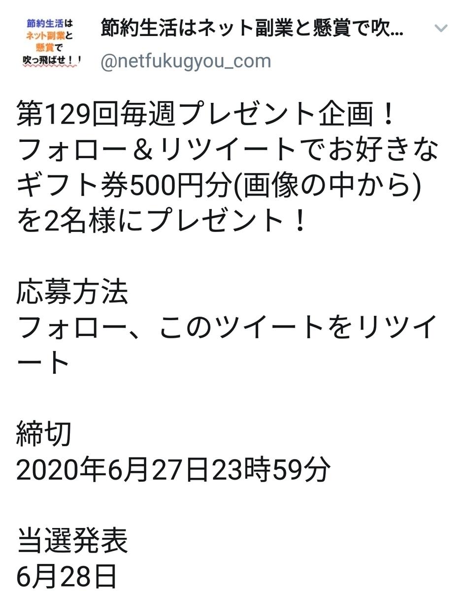 f:id:piko-papa:20200703001313j:plain