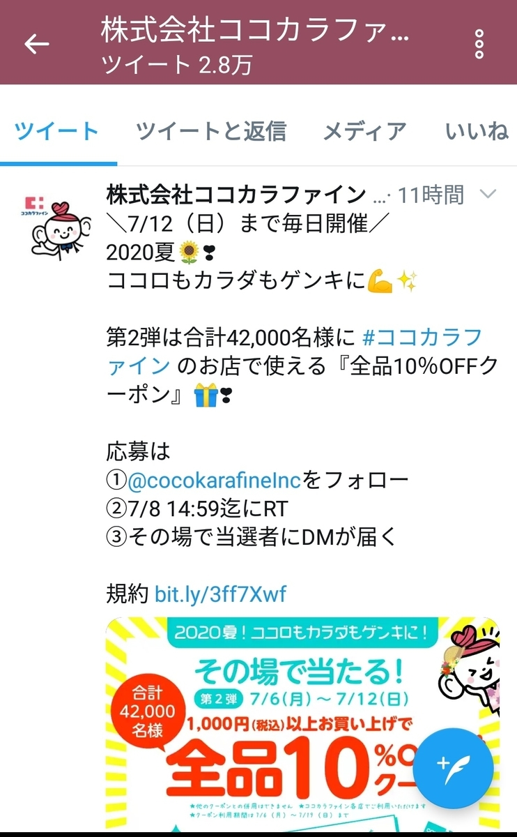 f:id:piko-papa:20200807000036j:plain