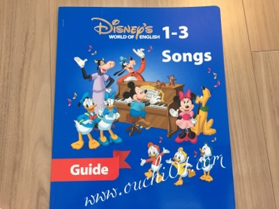 DWE Songs Guide活用