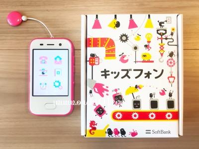 Softbankキッズフォン