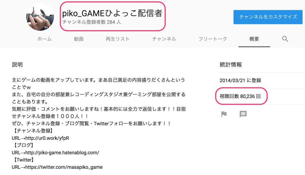 f:id:piko_game:20180404162942p:plain