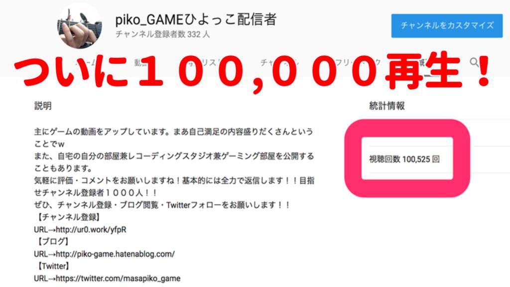 f:id:piko_game:20180425094943p:plain