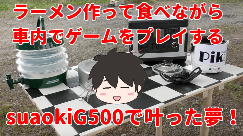 f:id:piko_game:20180713144852p:plain