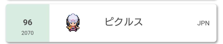 f:id:pikurusuPoke:20200901230441j:plain