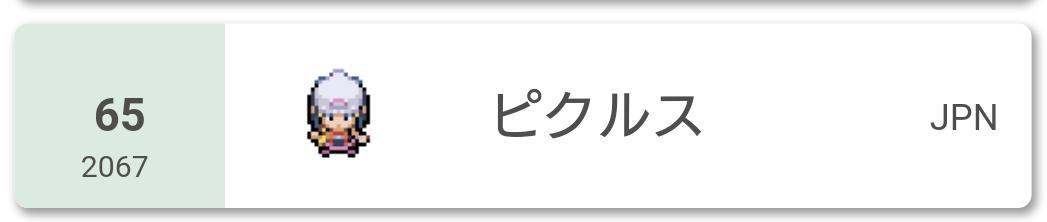 f:id:pikurusuPoke:20210101184125p:plain