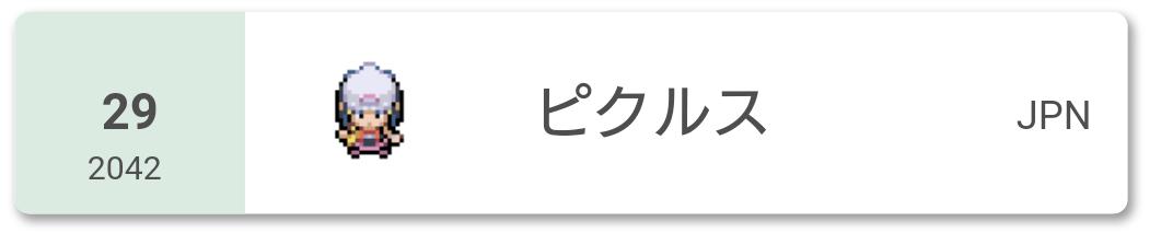 f:id:pikurusuPoke:20210701204610p:plain