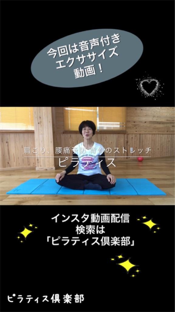 f:id:pilates-club:20180505135925j:image