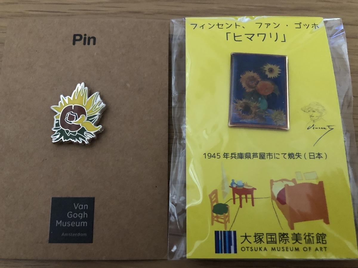 f:id:pin-mile:20200307152835j:plain