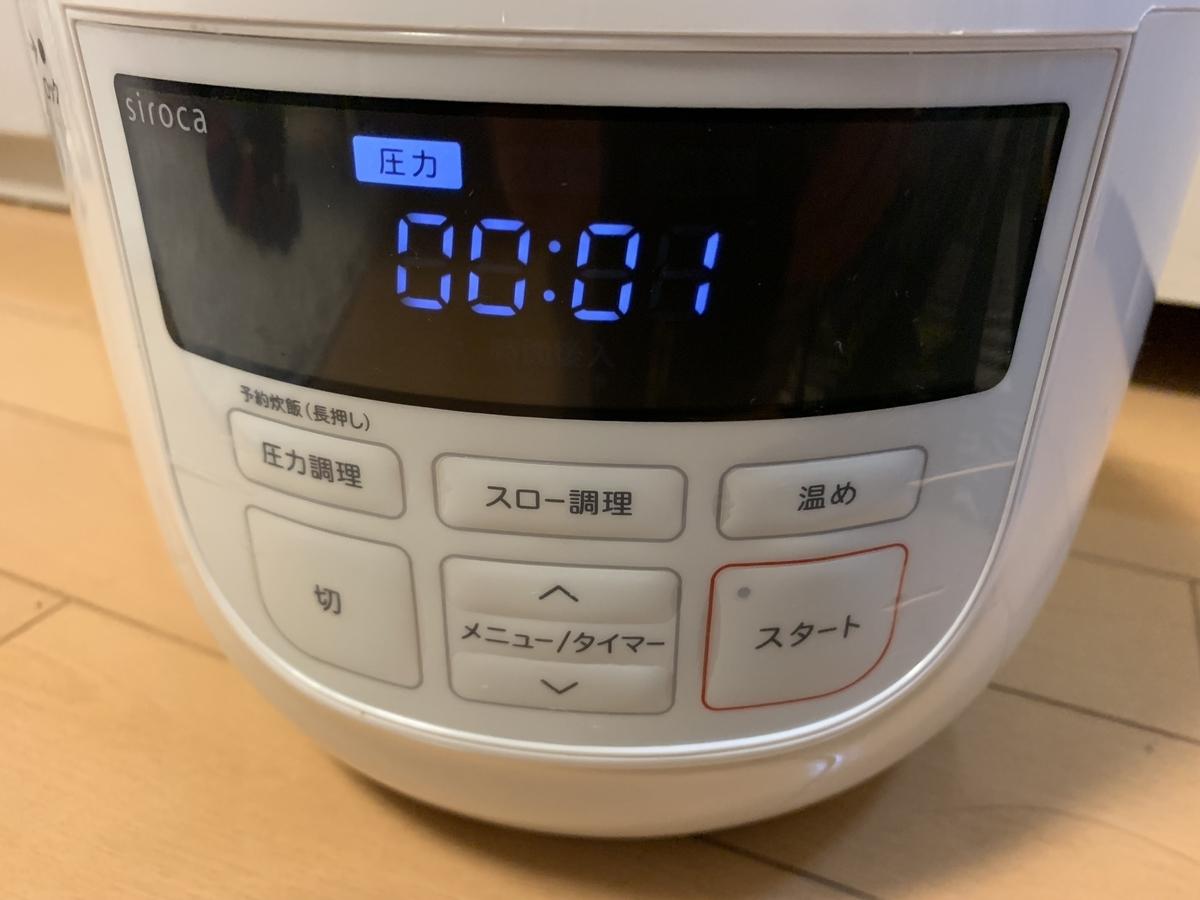 無水カレー 圧力調理時間