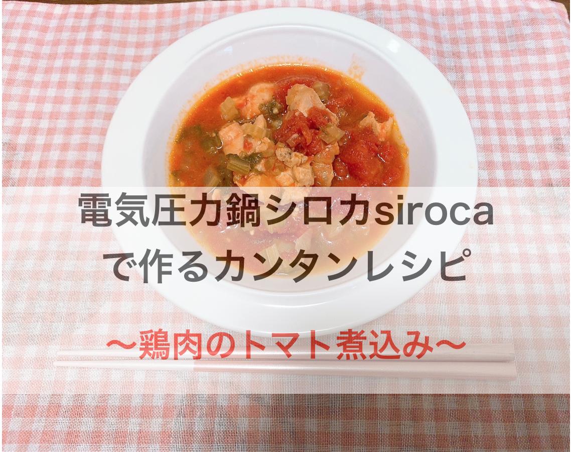 鶏肉のトマト煮込み タイトル 画像