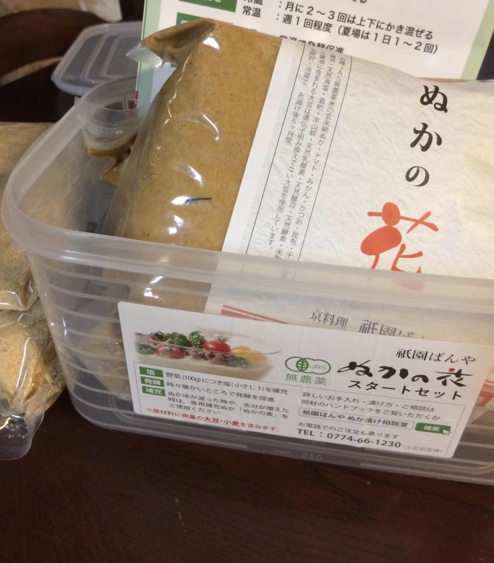 祇園ばんや ぬかの花 スターターセット