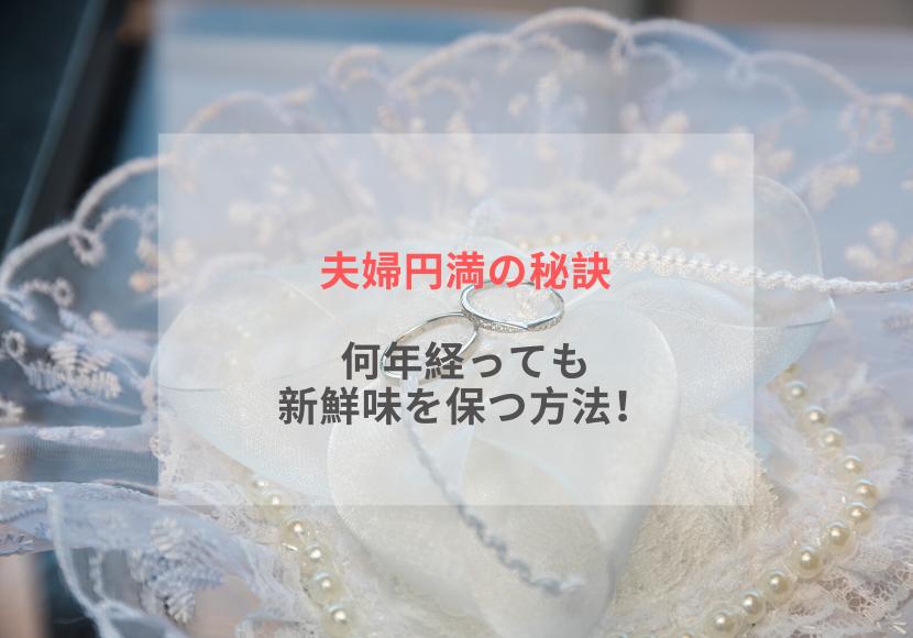夫婦円満の秘訣 新鮮味を保つ方法
