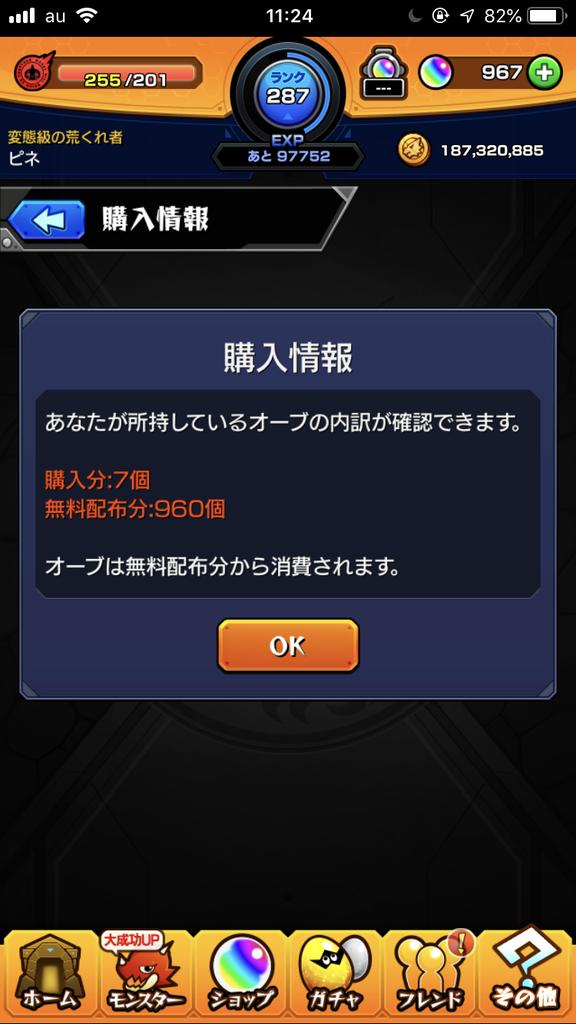 f:id:pine-kun:20181231112600p:plain