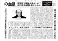 1993年09月16日アメリカSGI最高会議における池田大作の指導-1of4