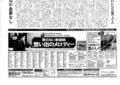 1993年09月16日アメリカSGI最高会議における池田大作の指導-2of4