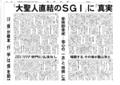 1993年09月16日アメリカSGI最高会議における池田大作の指導-3of4