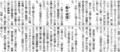 1993年09月16日アメリカSGI最高会議における池田大作の指導-3of4(拡大)
