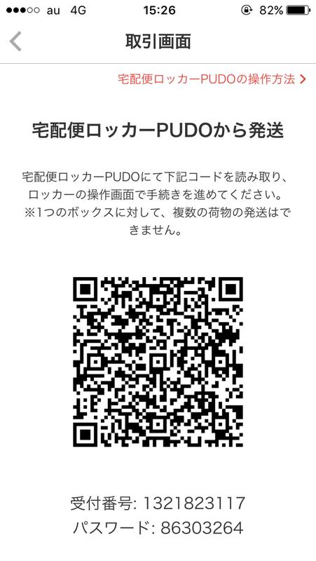 メルカリ PUDO