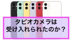 iPhone11 口コミ