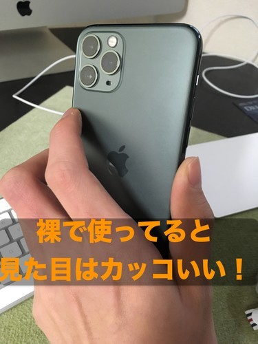 iPhone11 裸 かっこいい