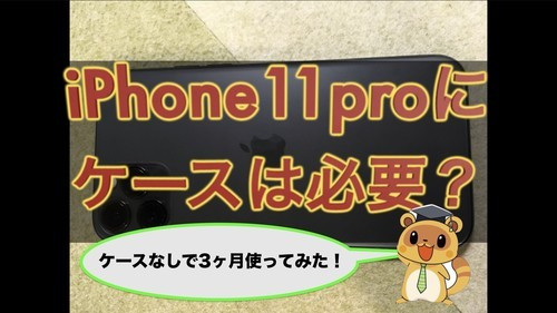 iPhone11pro ケースなし 裸
