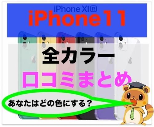 iPhone11 カラー